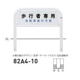 帝金 82A4-10 バリカー横型 サインタイプ W1000×H650 直径60.5mm 固定式