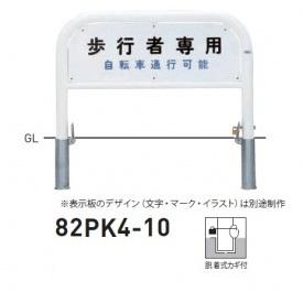 帝金 82PK4-10 バリカー横型 サインタイプ W1000×H650 直径60.5mm 脱着式カギ付