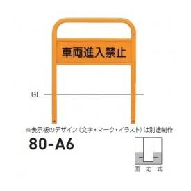 帝金 80-A6 バリカー横型 サインタイプ W700×H650 直径42.7mm 固定式