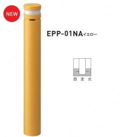 帝金 EPP-01NA 固定式 エコバリカー イエロー