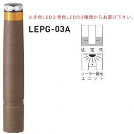 帝金 LEPG-03A 固定式 再帰反射バリカー