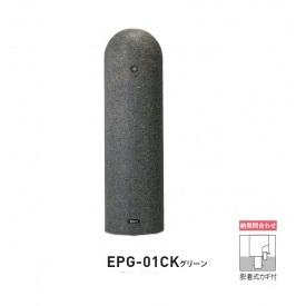 帝金 EPG-01CK 脱着式カギ付き 再帰反射バリカー グリーン