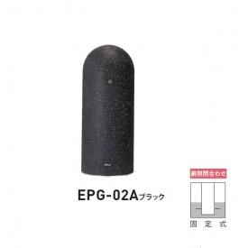 帝金 EPG-02A 固定式 再帰反射バリカー ブラック