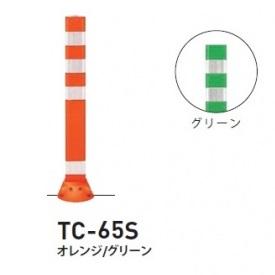 帝金 TC-65S 接着剤・アンカー別途 Tコーン スリムベース式 H650