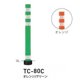 帝金 TC-80C 接着剤別途 Tコーン 埋込み式 H800