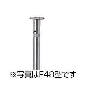 リクシル TOEX スペースガード(車止め) LNL26 F60型 埋込式 南京錠付き オプションポール(取替用) クサリ内蔵受 『リクシル』