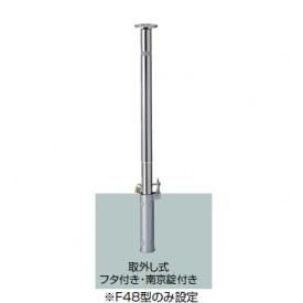 リクシル TOEX スペースガード(車止め) LNF13 F48型 取外し式 フタ付き・南京錠付き 標準型 『リクシル』