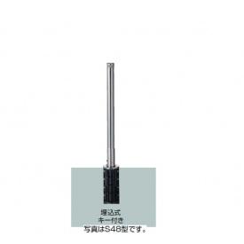 リクシル TOEX スペースガード(車止め) LNG01 S48型 埋込式 キー付き 標準型 『リクシル』