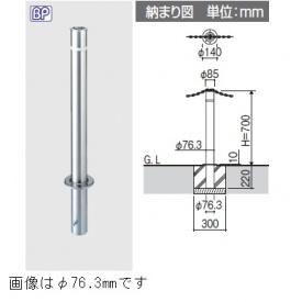 三協アルミ ビポールBP T-48KN φ48mm 固定式 チェーン通過タイプ