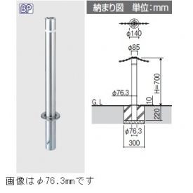 三協アルミ ビポールBP T-60KN φ60mm 固定式 チェーン通過タイプ