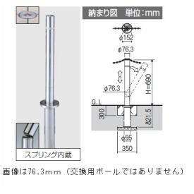 三協アルミ ビポール BTSB-101UDXN φ101mm 交換用ポール 上下式 チェーン通過 スプリング内蔵タイプ