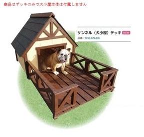 商品は商品名にありますようにデッキのみです。 ケンネル(犬小屋)用デッキ オンリーワン SN3-KNLDK