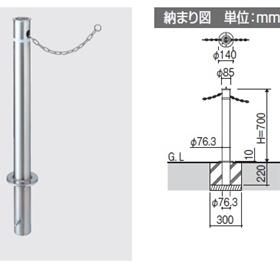 三協アルミ ビポールBP N-60KN φ60mm 中間柱用 固定式 チェーン内蔵型