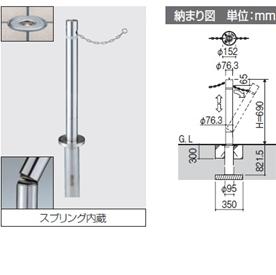 三協アルミ ビポール BNSB-76UDN φ75mm 中間柱用 上下式スプリング内蔵 チェーン内蔵型