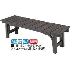 タカショー アルエバーぬれ縁 20×150板 YE-150  『濡れ縁』