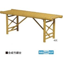タカショー 合成竹縁台 4尺 FB-4  『濡れ縁』
