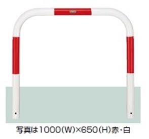 リクシル TOEX スペースガード(車止め) U60型 700mm×650mm 取外し式 フタ付き・南京錠付き スチール 赤白色 『リクシル』 赤白色