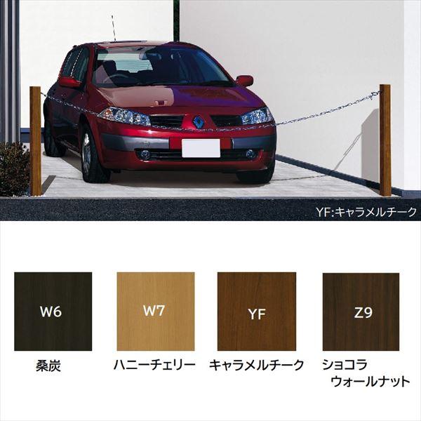 YKKAP ルシアスチェーンポール T100 チェーン取付部品別途及び現地取付タイプ 木目カラー