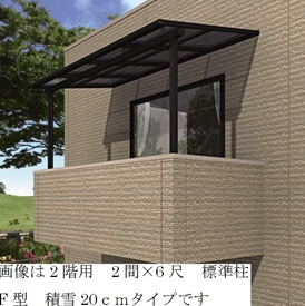キロスタイルテラス F型屋根 2階用 3間(1.5間+1.5間)×5尺 熱線遮断ポリカ *2階取付金具は別売 積雪20cm対応 #2019年の新仕様
