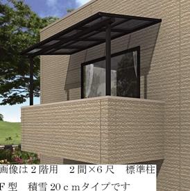 キロスタイルテラス F型屋根 2階用 1間×6尺ロング柱 ポリカーボネート *2階取付金具は別売 積雪20cm対応 #2019年の新仕様