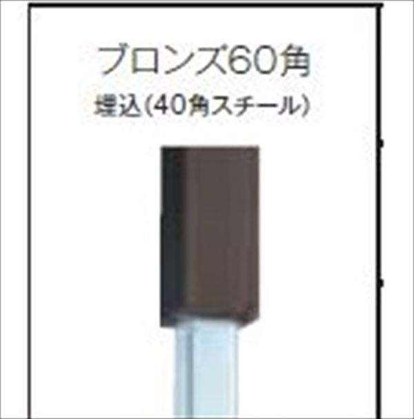 グローベン Gユニット 中芯柱ユニット(中芯40角スチール仕様) ブロンズ60角 H1400用柱 端柱 A11GE114-S 『角柱 竹垣』