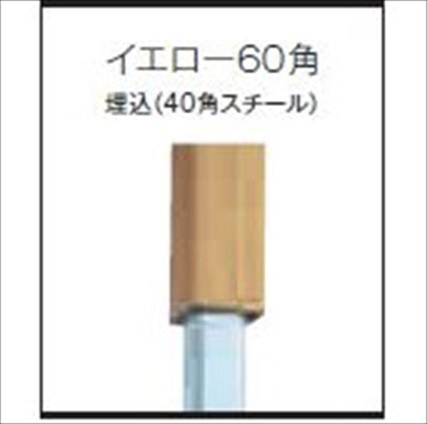 グローベン Gユニット 中芯柱ユニット(中芯40角スチール仕様) イエロー60角 H900用柱 端柱 A11GE109Y-S 『角柱 竹垣』