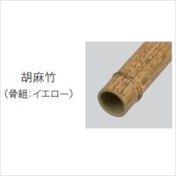 グローベン みす垣ユニット Gユニット2型 パネルユニット 胡麻竹(骨組:イエロー) H1400 両面 A11GG014M