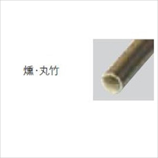 グローベン 宝垣(大津垣)ユニット 楽勝ユニット2型 パネルユニット 燻・丸竹 H1200 両面 A10QK512E