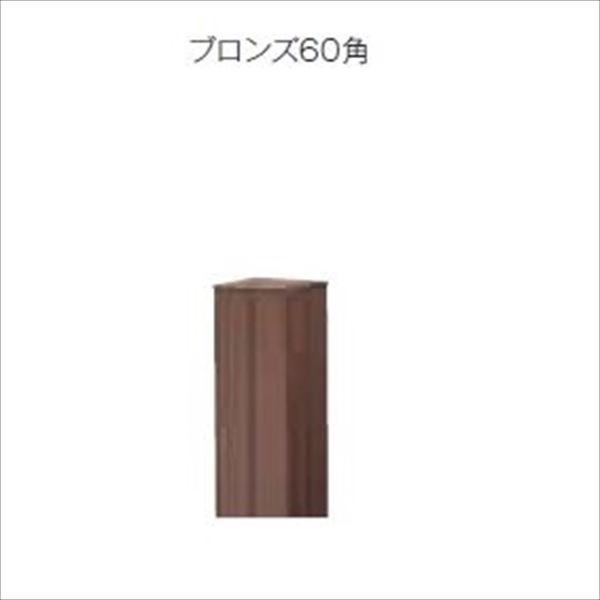グローベン 楽勝ユニット 柱ユニット ブロンズ60角 H1200用柱 端柱 A10QE012 『角柱 竹垣』