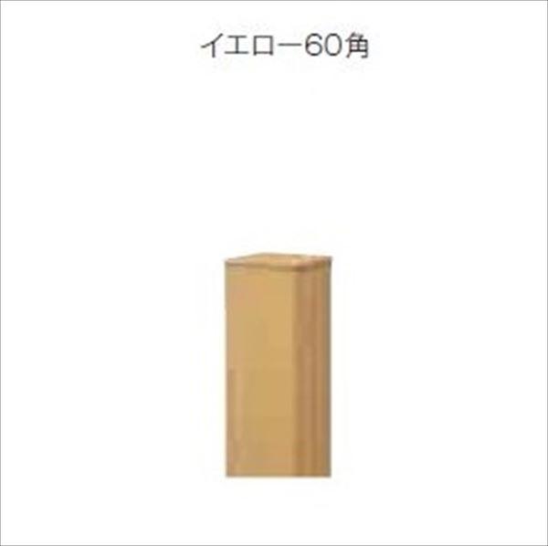 グローベン 楽勝ユニット 柱ユニット イエロー60角 H600用柱 端柱 A10QE006Y 『角柱 竹垣』