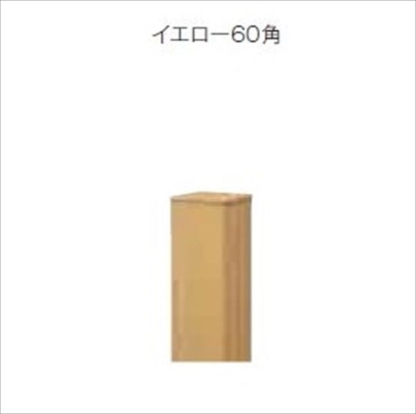 グローベン 楽勝ユニット 柱ユニット イエロー60角 H1200用柱 端柱 A10QE012Y 『角柱 竹垣』