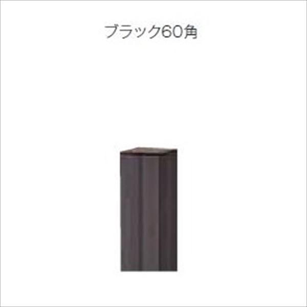 グローベン 楽勝ユニット 柱ユニット ブラック60角 H600用柱 端柱 A10QE006K 『角柱 竹垣』