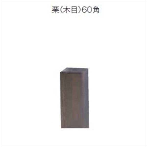 グローベン 楽勝ユニット 柱ユニット 栗(木目)60角 H600用柱 端柱 A10QE006M 『角柱 竹垣』