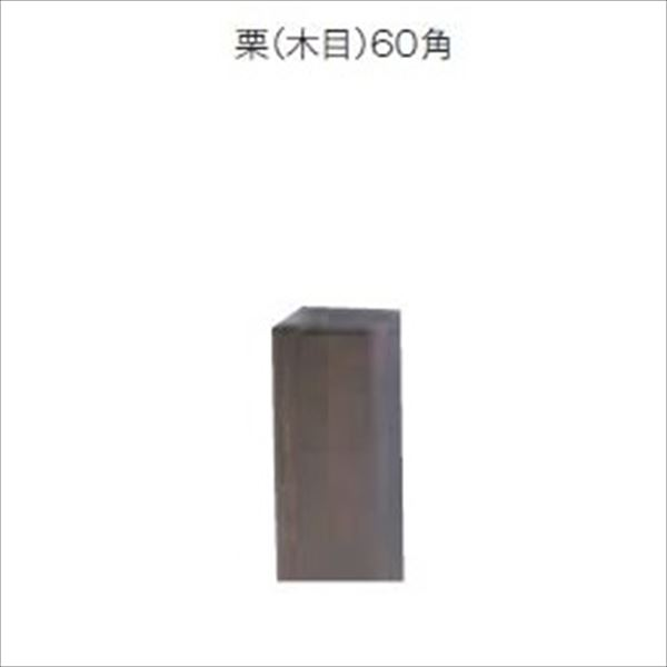 グローベン 楽勝ユニット 柱ユニット 栗(木目)60角 H600用柱 直角柱 A10QC006M 『角柱 竹垣』
