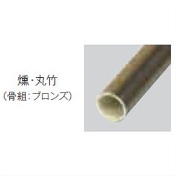 グローベン 清水垣ユニット(笠付) 楽勝ユニット8型 パネルユニット 燻・丸竹 H900 両面 A10QT109E