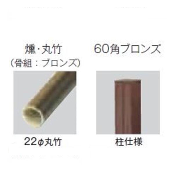 グローベン フリーポールユニット みす垣ユニット 『パネル:燻・丸竹』 H900 連結 A11FGA209E