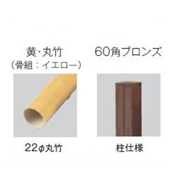 グローベン フリーポールユニット みす垣ユニット 『パネル:黄・丸竹』 H1200 連結 A11FGA212Y