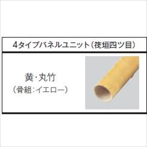 グローベン 垣根+四ツ目垣ユニット Gユニット8型 4タイプパネルユニット(筏垣四ツ目) 『黄・丸竹(骨組:イエロー)』 H1800 両面 A11GLB018