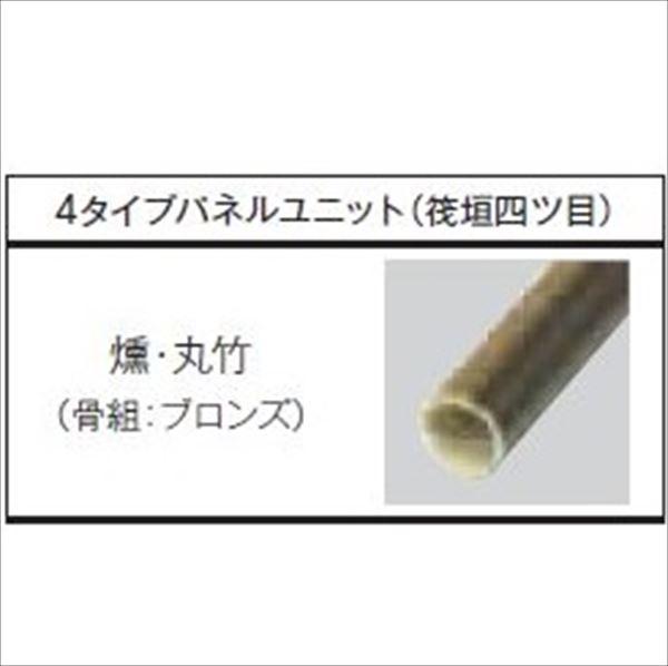 グローベン 垣根+四ツ目垣ユニット Gユニット8型 4タイプパネルユニット(筏垣四ツ目) 『燻・丸竹(骨組:ブロンズ)』 H1800 両面 A11GLB018E