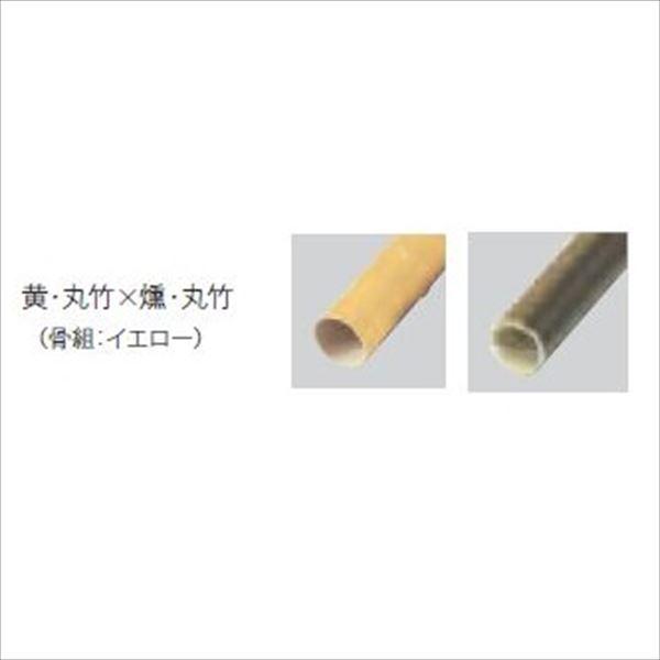 グローベン 創作みす垣ユニット Gユニット12型 黄・丸竹×燻・丸竹(骨組:イエロー) H1800 両面 A11KE018