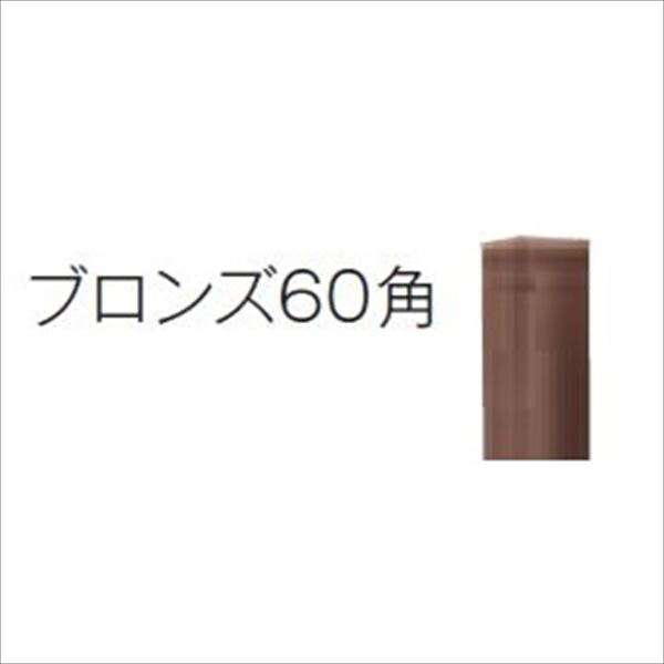 グローベン BP両面ユニット 1型 ブロンズ柱 H1850 連結 A14AU218