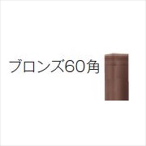 グローベン 楽勝ユニット 柱ユニット 『楽勝3型ユニット専用』 ブロンズ60角 端柱 A10QE112 『角柱 竹垣』