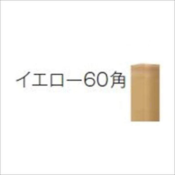 グローベン 楽勝ユニット 柱ユニット 『楽勝3型ユニット専用』 イエロー60角 直角柱 A10QC112Y 『角柱 竹垣』