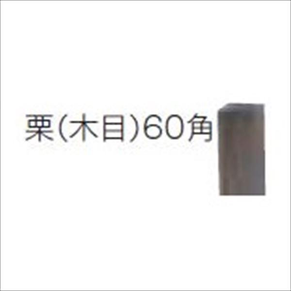 グローベン 楽勝ユニット 柱ユニット 『楽勝3型ユニット専用』 栗(木目)60角 端柱 A10QE112M 『角柱 竹垣』