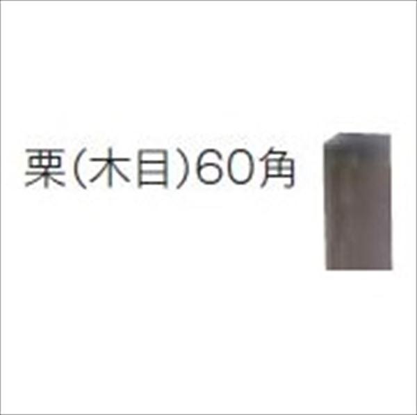 グローベン 竜安寺垣ユニット 楽塀ユニット3型A 小口・コーナー隠し柱 栗(木目)60角 H600用柱 A12AZ660M