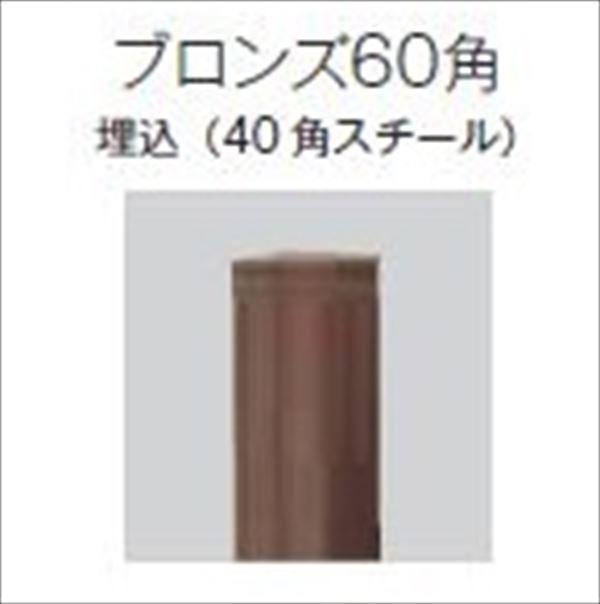 グローベン 竹垣ユニット アルミ柱ユニット ブロンズ60角 埋込(40角スチール) H600用柱 端柱 A11GE106-S 『パネルユニット+柱ユニットを組み合わせてお選び下さい』