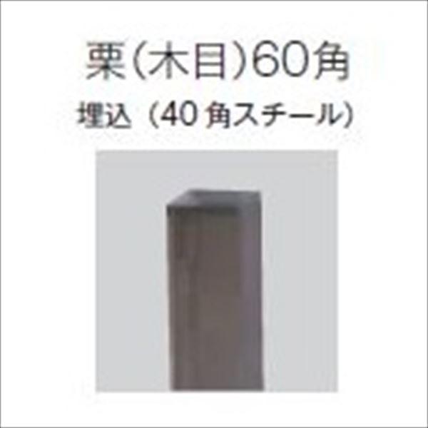 グローベン 竹垣ユニット アルミ柱ユニット 栗(木目)60角 埋込(40角スチール) H600用柱 端柱 A11GE106M-S 『パネルユニット+柱ユニットを組み合わせてお選び下さい』