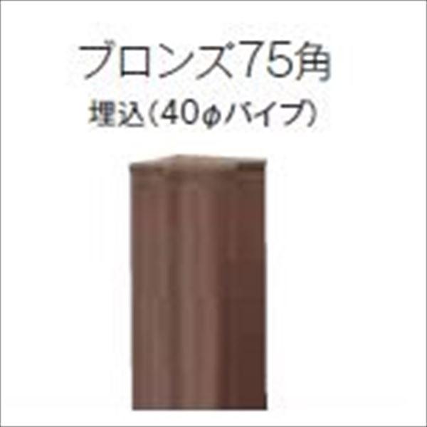グローベン 竹垣ユニット アルミ柱ユニット ブロンズ75角 埋込(φ40パイプ) H600用柱 直角柱 A12AJH836 『パネルユニット+柱ユニットを組み合わせてお選び下さい』