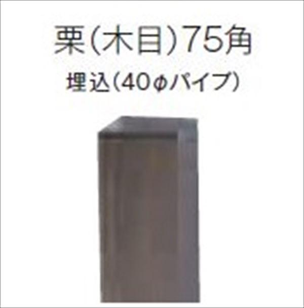 グローベン 竹垣ユニット アルミ柱ユニット 栗(木目)75角 埋込(φ40パイプ) H600用柱 端柱 A12AJH816M 『パネルユニット+柱ユニットを組み合わせてお選び下さい』