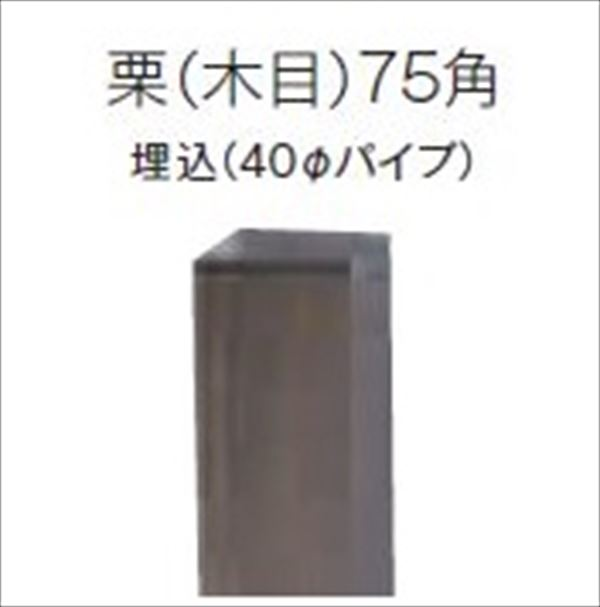 グローベン 竹垣ユニット アルミ柱ユニット 栗(木目)75角 埋込(φ40パイプ) H600用柱 中柱 A12AJH826M 『パネルユニット+柱ユニットを組み合わせてお選び下さい』